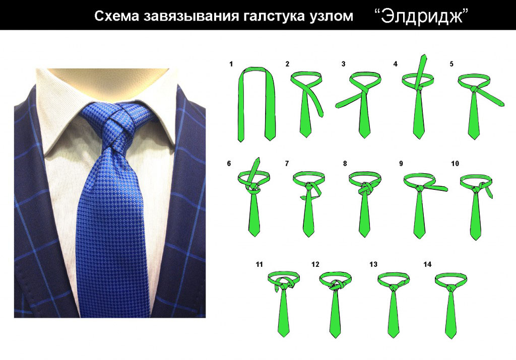 форд схема завязки галстука фото днем