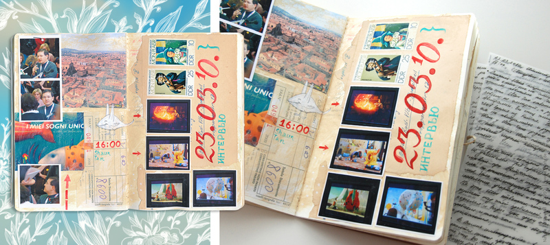 Дневник путешествий