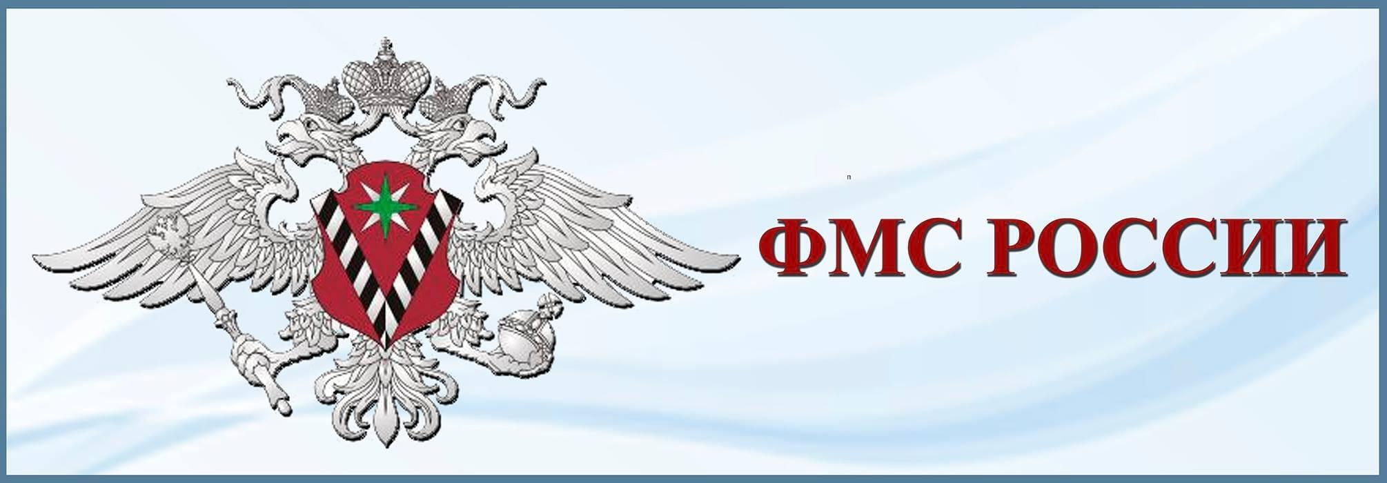 День работников Федеральной миграционной службы (ФМС, УФМС )